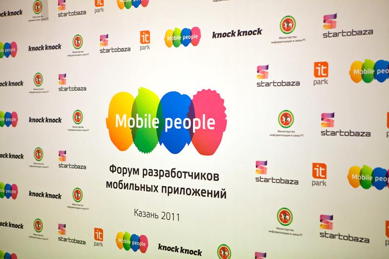 Форум разработчиков мобильных приложений — Mobile People.
